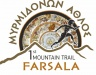 «ΜΥΡΜΙΔΟΝΩΝ ΑΘΛΟΣ»  1st MOUNTAIN TRAIL FARSALA